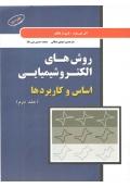 روش های الکتروشیمیایی اساس و کاربردها (جلد دوم)