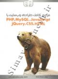 مرجع کامل طراحی وب سایت با php-mysQL-JAVASCRIPT-JQUERY-CSS-HTML