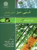 شیمی سبز آشنایی مقدماتی (ویرایش دوم)