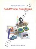 مدل سازی و تحلیل المان محدود با solid works simulation