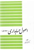 اصول حسابداری ( جلد اول )