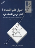 اصول علم اقتصاد 1 - کتاب درسی اقتصاد خرد