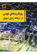 رویکردهای نوین در برنامه ریزی شهری