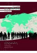 گفتارهایی در باب جامعه شناسی زبان و مسائل پیرامون آن