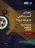 راهنمای گستره دانش مدیریت پروژه(ویرایش ششم)