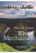 مکانیک رودخانه ویرایش دوم 2018