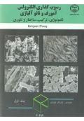 رسوب گذاری الکترولس آمورف و نانو آلیاژی (تکنولوژی، ترکیب، ساختار و تئوری - جلد اول )