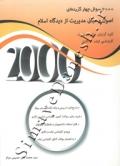2000 سوال چهار گزینه ای اصول و مبانی مدیریت از دیدگاه اسلام