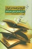 تاریخ ترجمه در ایران