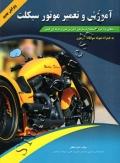 آموزش و تعمیر موتورسیکلت
