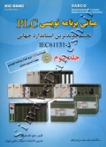 مبانی برنامه نویسی plc جلد دوم