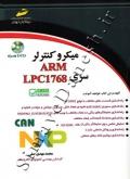 میکروکنترلرARM سری LPC1768