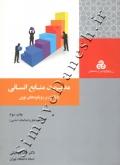 مدیریت منابع انسانی با تاکید بر رویکرد های نوین - چاپ سوم