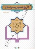 تاریخ تحلیلی صدر اسلام (ویراست دوم)