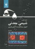 شیمی معدنی: اصول ساختار و واکنش پذیری (جلد دوم)