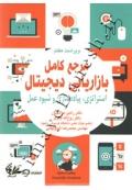 مرجع کامل بازاریابی دیجیتال ( استراتژی، پیاده سازی و شیوه عمل - ویراست هفتم )