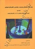 مدلسازی محاسباتی جریان در مهندسی راکتورهای شیمیایی (جلد اول)