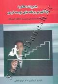 مدیریت عملکرد با تاکید بر برنامه های توسعه فردی