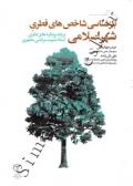 بازشناسی شاخص های فطری شهر اسلامی