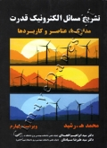 تشریح مسائل الکترونیک قدرت - مدارها، عناصر و کاربردها محمد ه.رشید (ویراست چهارم)