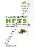 شبیه سازی تخصصی با HFSS