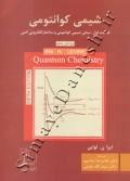 شیمی کوانتومی (قسمت اول : مبانی شیمی کوانتومی و ساختار الکترونی اتمی) - ویرایش پنجم