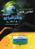 معرفی و ارزیابی اطلس های جغرافیایی فارسی