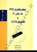 میکروکنترلر PIC به زبان C و کامپایلر CCS