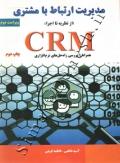 مدیریت ارتباط با مشتری (از نظریه تا اجرا) CRM - ویراست دوم