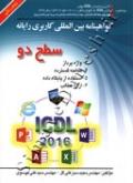ICDL سطح دو - نسخه 5 2016