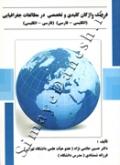 فرهنگ واژگان کلیدی و تخصصی در مطالعات جغرافیایی(انگلیسی به فارسی)(فارسی به انگلیسی)