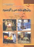برخی استاندارد های کاربردی در روش های تولید مس و آلومیمنیوم و آلیاژ های آنها