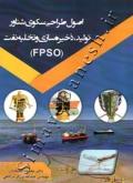 اصول طراحی سکوی شناور تولید,ذخیره سازی و تخلیه نفت (fpso)