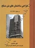 طراحی ساختمان های بتن مسلح بر مبنای ACI 2011 ( ویرایش دوم )