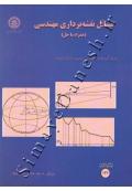 مسائل نقشه برداری مهندسی (همراه با حل)