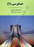 حسابرسی (1) - بر اساس استانداردهای حسابرسی ایران