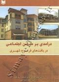 درآمدی بر مسکن اجتماعی در بافتهای فرسوده شهری