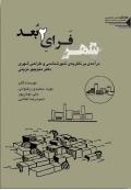 شهر فرای دو بعد ( درآمدی بر نظریه شهرشناسی و طراحی شهری دکتر منوچهر مزینی )