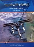 دینامیک و کنترل فضاپیما (یک رویکرد مهندسی کاربردی)