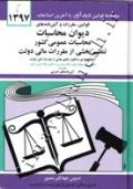 قوانین، مقررات و آئین نامه های دیوان محاسبات (محاسبات عمومی کشور-تنظیم بخشی از مقررات مالی دولت)
