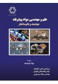 علم و مهندسی مواد پیشرفته ( هوشمند و نانوساختار - جلد ۲ )