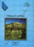 سنگ شناسی آذرین  پیشرفته جلد دوم