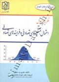 نظریه و مسائل احتمال، متغیرهای تصادفی و فرایندهای تصادفی