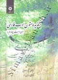 برگزیدۀ متون ادب فارسی (ویراست چهارم)