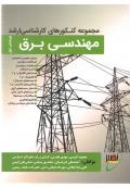 مجموعه کنکورهای کارشناسی ارشد مهندسی برق ( ویرایش اول )