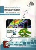 مرجع کامل و کاربردی نرم افزار hampson russell