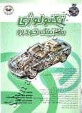 تکنولوژی مکانیک خودرو