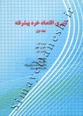تئوری اقتصاد خرد پیشرفته - جلد اول