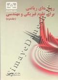 روش های ریاضی برای علوم فیزیکی و مهندسی (جلد دوم)