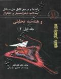 راهنما و مرجع کامل حل مسائل حساب دیفرانسیل و انتگرال و هندسه تحلیلی (جلد اول (2))